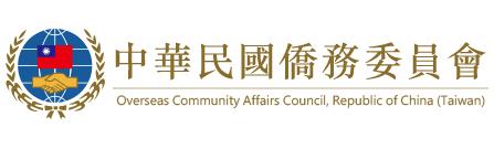 僑務委員會官方網站